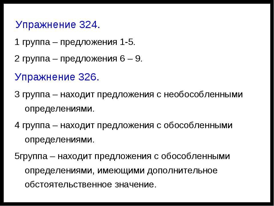 Упражнение 324. 1 группа – предложения 1-5. 2 группа – предложения 6 – 9. Упр...