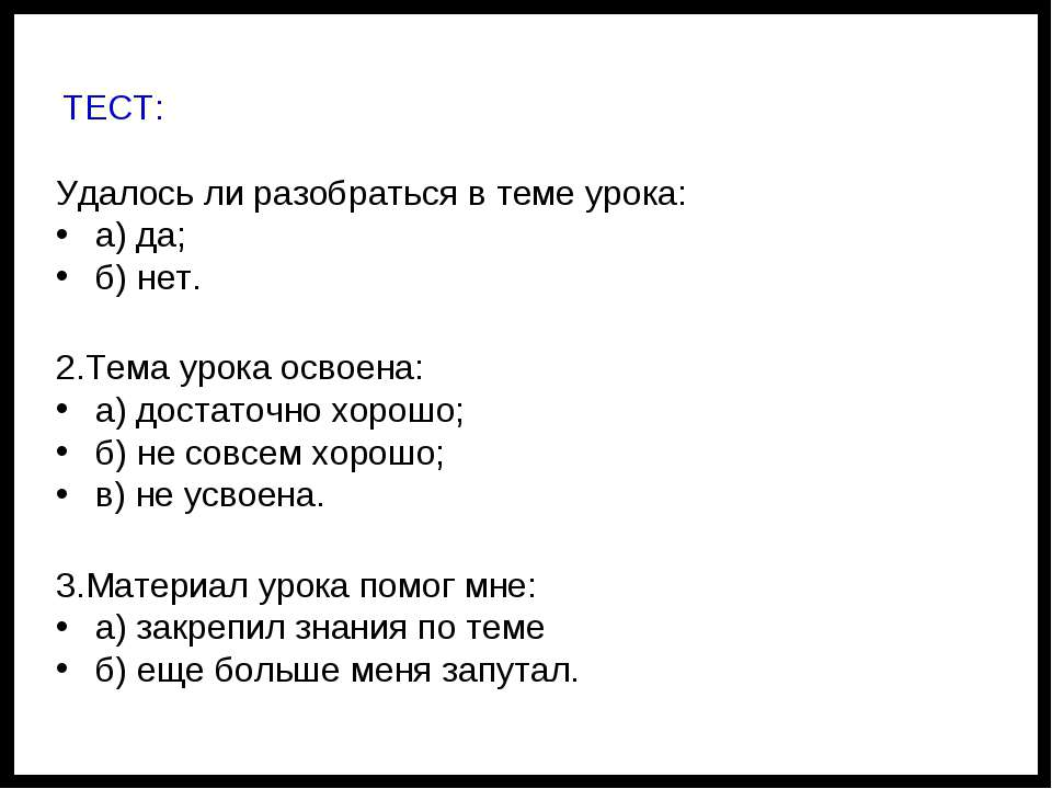 ТЕСТ: Удалось ли разобраться в теме урока: а) да; б) нет. 2.Тема урока освоен...