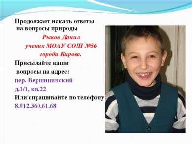 Продолжает искать ответы на вопросы природы Рыков Данил ученик МОАУ СОШ №56 г...