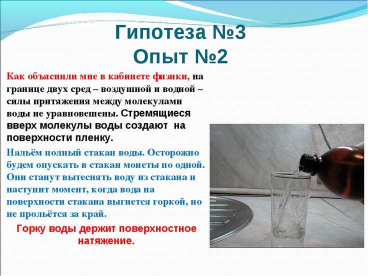 Гипотеза №3 Опыт №2 Как объяснили мне в кабинете физики, на границе двух сред...