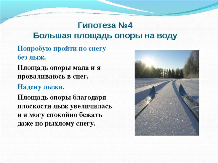 Гипотеза №4 Большая площадь опоры на воду Попробую пройти по снегу без лыж. П...