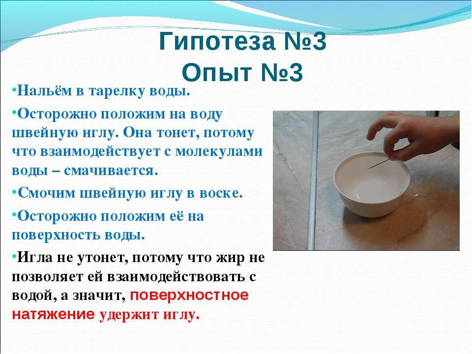 Гипотеза №3 Опыт №3 Нальём в тарелку воды. Осторожно положим на воду швейную ...