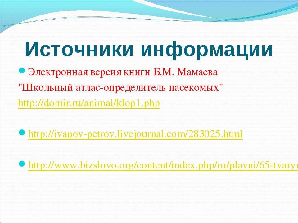 """Источники информации Электронная версия книги Б.М. Мамаева """"Школьный атлас-оп..."""