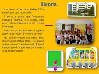 Школа. Что такое школа для ребёнка? Это второй дом для всех ребят. Я учусь в ...