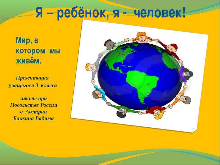 Мир, в котором мы живём. Презентация учащегося 3 класса школы при Посольстве ...
