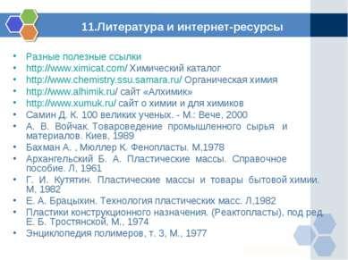 11.Литература и интернет-ресурсы Разные полезные ссылки http://www.ximicat.co...