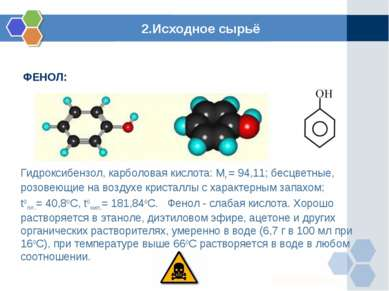 2.Исходное сырьё ФЕНОЛ: Гидроксибензол, карболовая кислота: Mr = 94,11; бесцв...