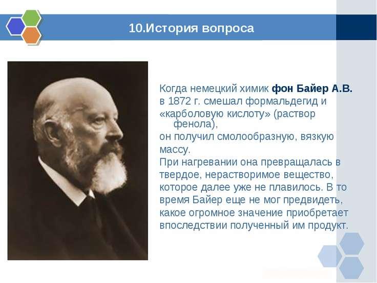10.История вопроса Когда немецкий химик фон Байер А.В. в 1872 г. смешал форма...