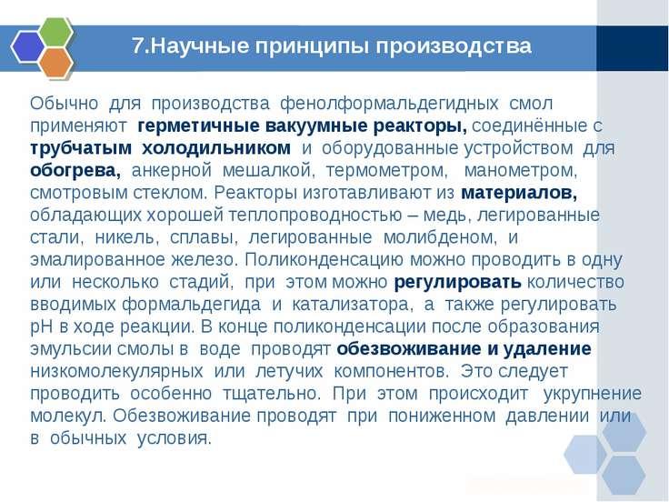 7.Научные принципы производства Обычно для производства фенолформальдегидных ...