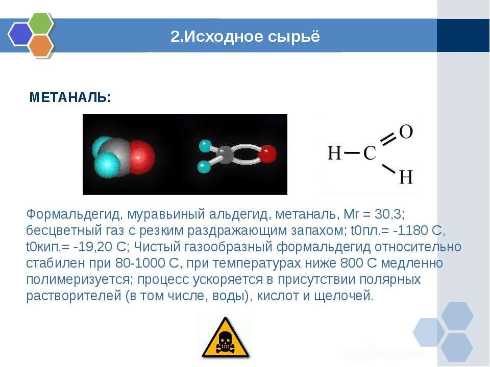 2.Исходное сырьё МЕТАНАЛЬ: Формальдегид, муравьиный альдегид, метаналь, Mr = ...