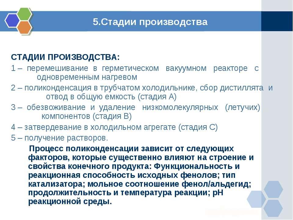 5.Стадии производства СТАДИИ ПРОИЗВОДСТВА: 1 – перемешивание в герметическом ...