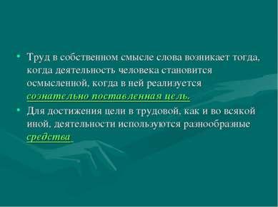 Труд в собственном смысле слова возникает тогда, когда деятельность человека ...