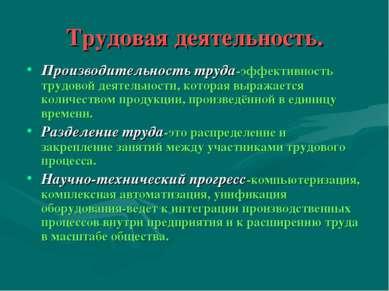 Трудовая деятельность. Производительность труда-эффективность трудовой деятел...