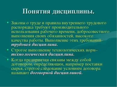 Понятия дисциплины. Законы о труде и правила внутреннего трудового распорядка...