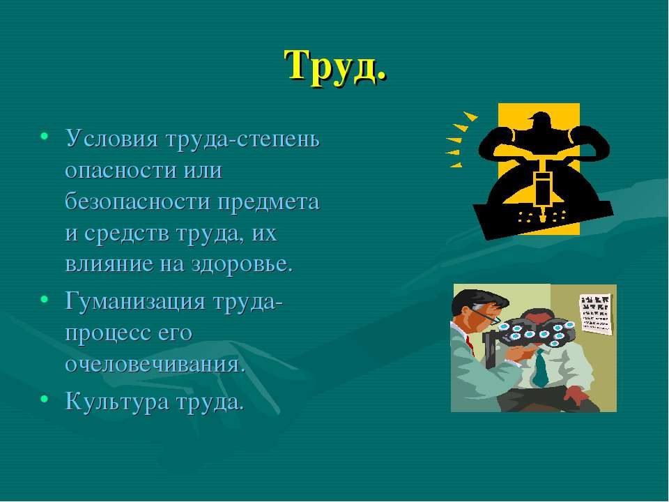Труд. Условия труда-степень опасности или безопасности предмета и средств тру...