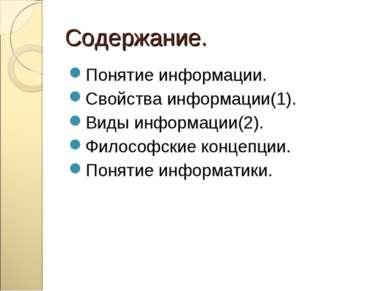 Содержание. Понятие информации. Свойства информации(1). Виды информации(2). Ф...