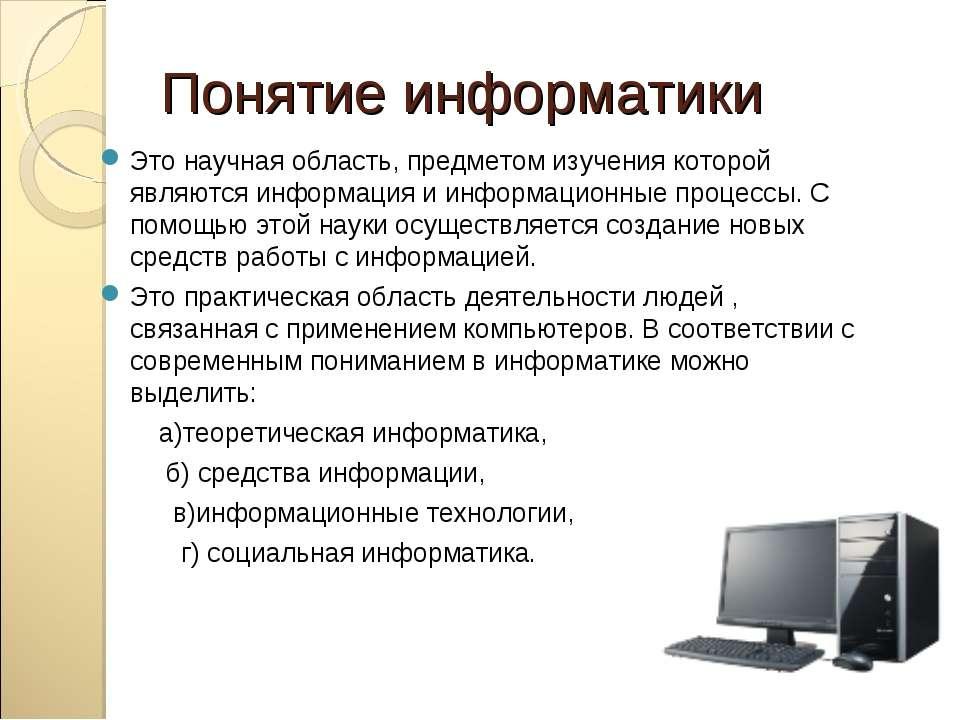 Понятие информатики Это научная область, предметом изучения которой являются ...