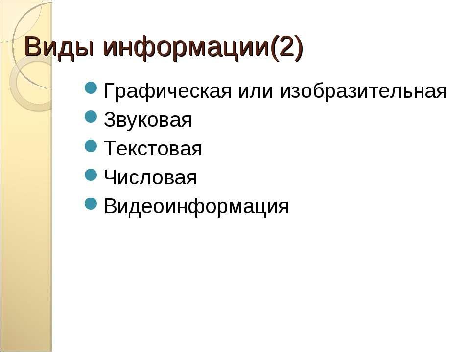 Виды информации(2) Графическая или изобразительная Звуковая Текстовая Числова...
