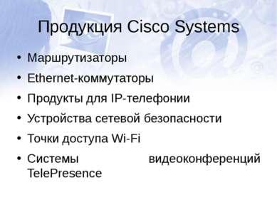 Продукция Cisco Systems Маршрутизаторы Ethernet-коммутаторы Продукты для IP-т...