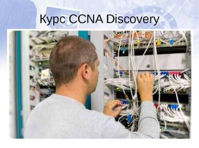 Курс CCNA Discovery Базовый курс для подготовки сетевого специалиста в соотве...