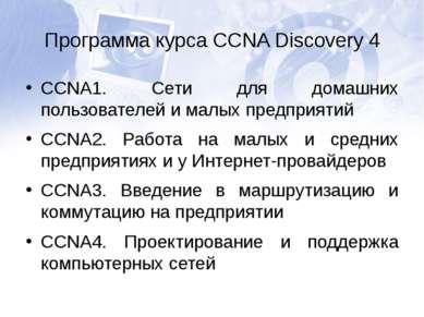 Программа курса CCNA Discovery 4 CCNA1. Сети для домашних пользователей и мал...