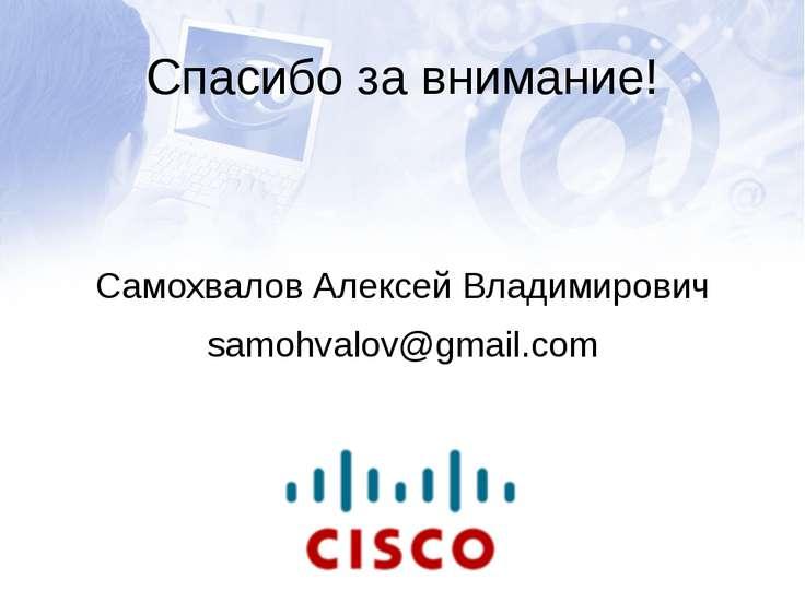Спасибо за внимание! Самохвалов Алексей Владимирович samohvalov@gmail.com