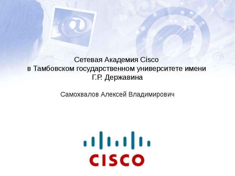 Сетевая Академия Cisco в Тамбовском государственном университете имени Г.Р. Д...