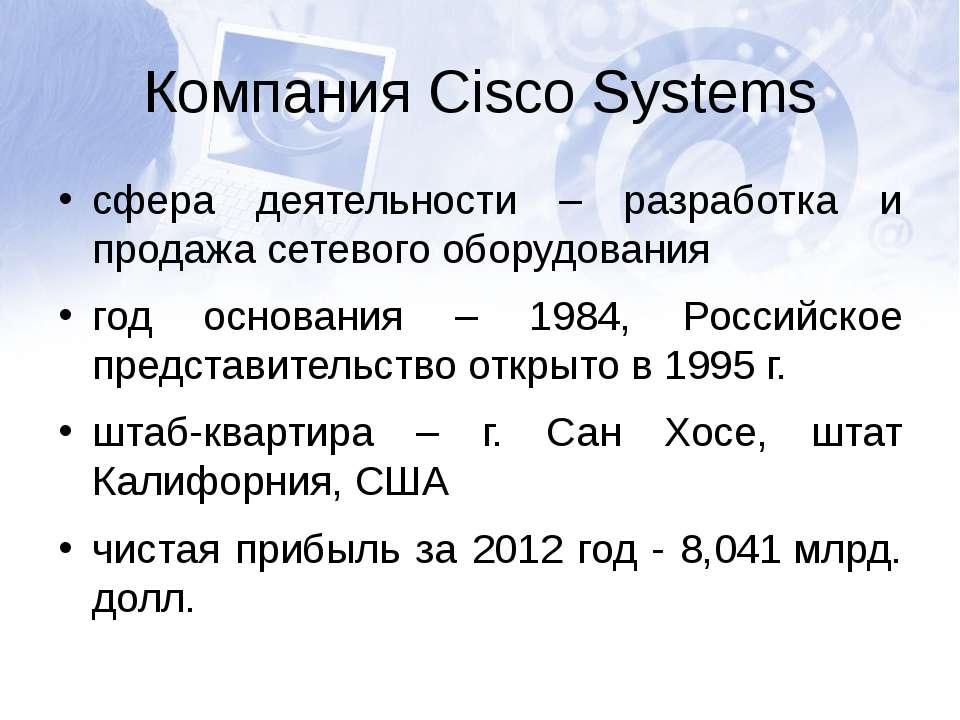Компания Cisco Systems сфера деятельности – разработка и продажа сетевого обо...