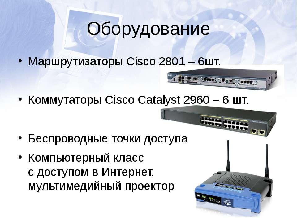 Оборудование Маршрутизаторы Cisco 2801 – 6шт. Коммутаторы Cisco Catalyst 2960...