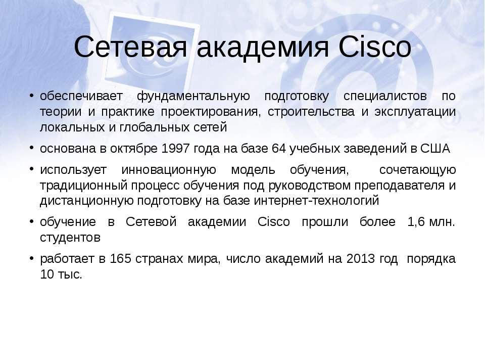 Сетевая академия Cisco обеспечивает фундаментальную подготовку специалистов п...