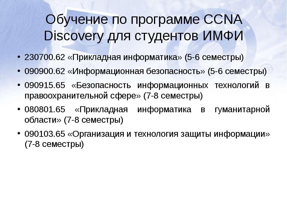 Обучение по программе CCNA Discovery для студентов ИМФИ 230700.62 «Прикладная...