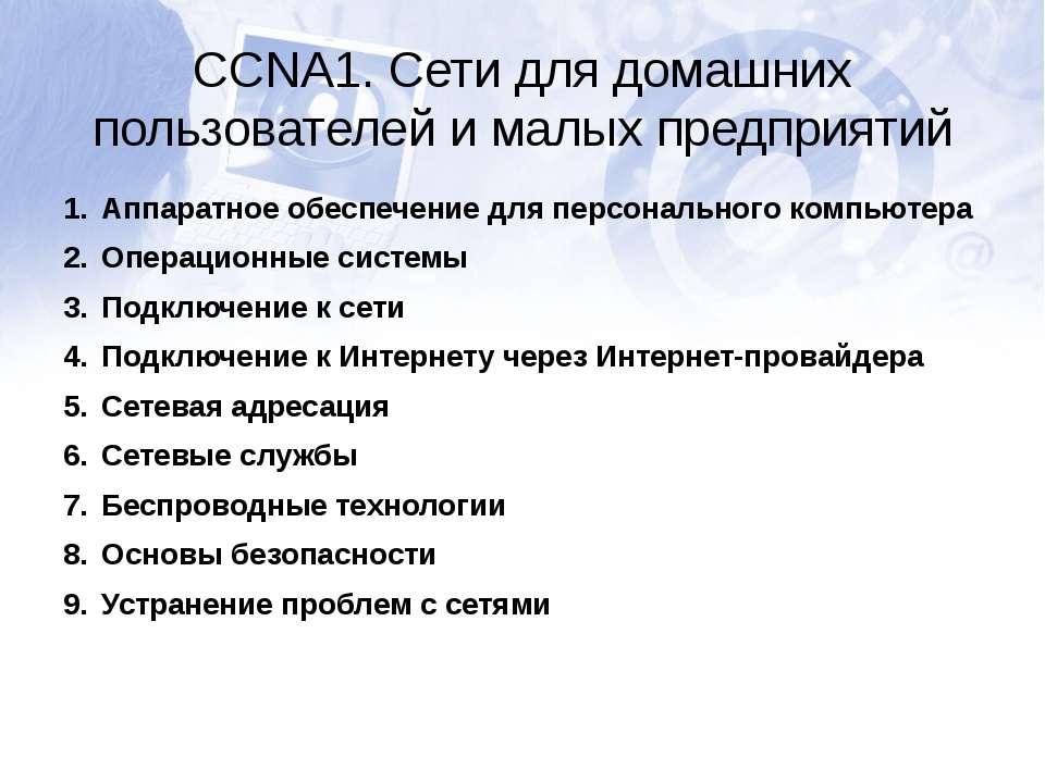 CCNA1. Сети для домашних пользователей и малых предприятий Аппаратное обеспеч...