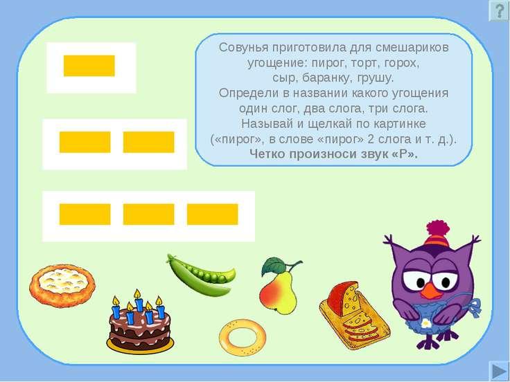 Совунья приготовила для смешариков угощение: пирог, торт, горох, сыр, баранку...