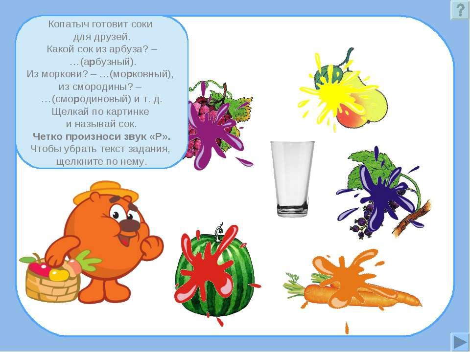 Копатыч готовит соки для друзей. Какой сок из арбуза? – …(арбузный). Из морко...