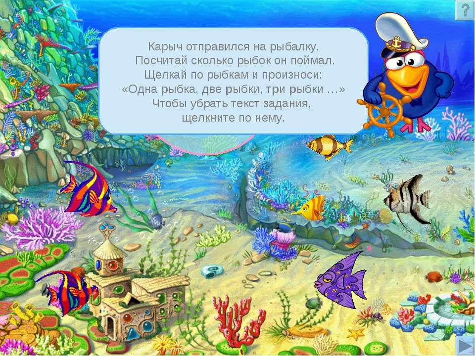 рыбак сколько звуков