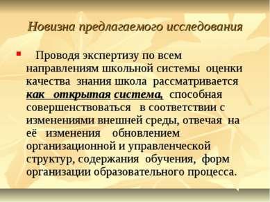 Новизна предлагаемого исследования Проводя экспертизу по всем направлениям шк...
