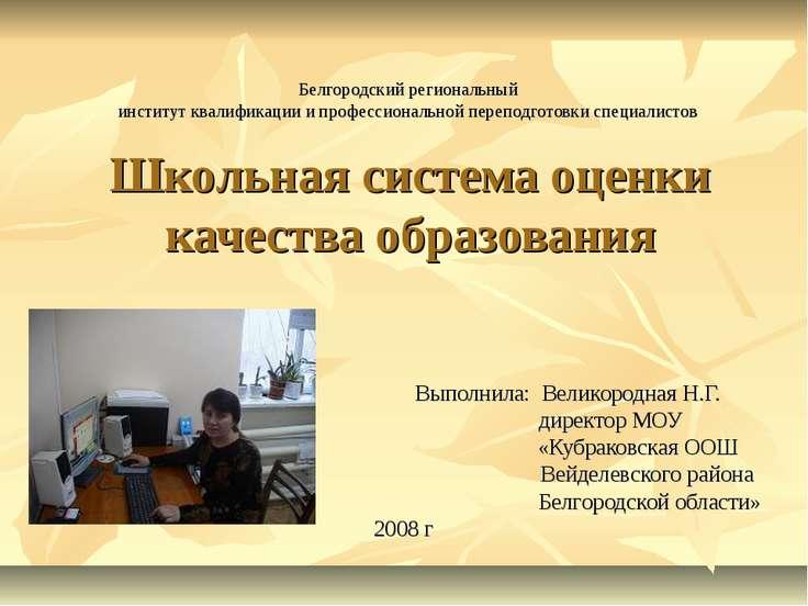 Белгородский региональный институт квалификации и профессиональной переподгот...