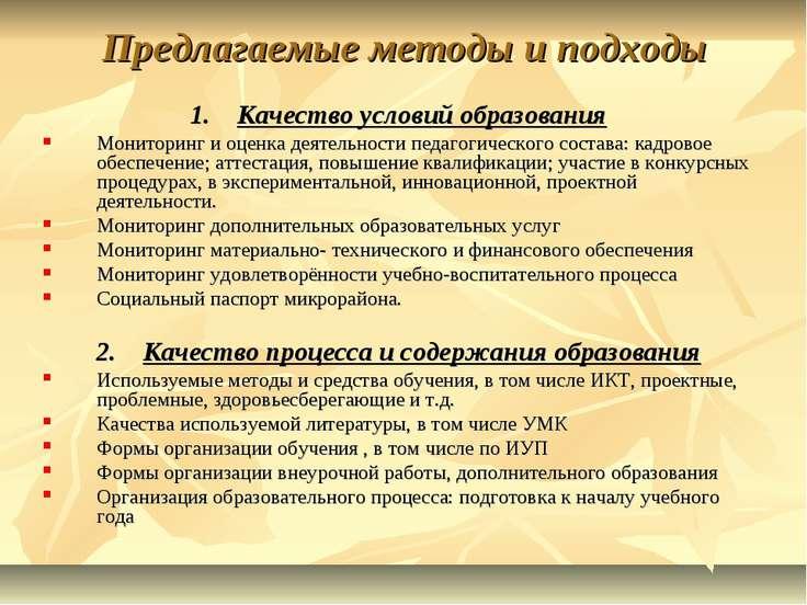 Предлагаемые методы и подходы 1. Качество условий образования Мониторинг и оц...