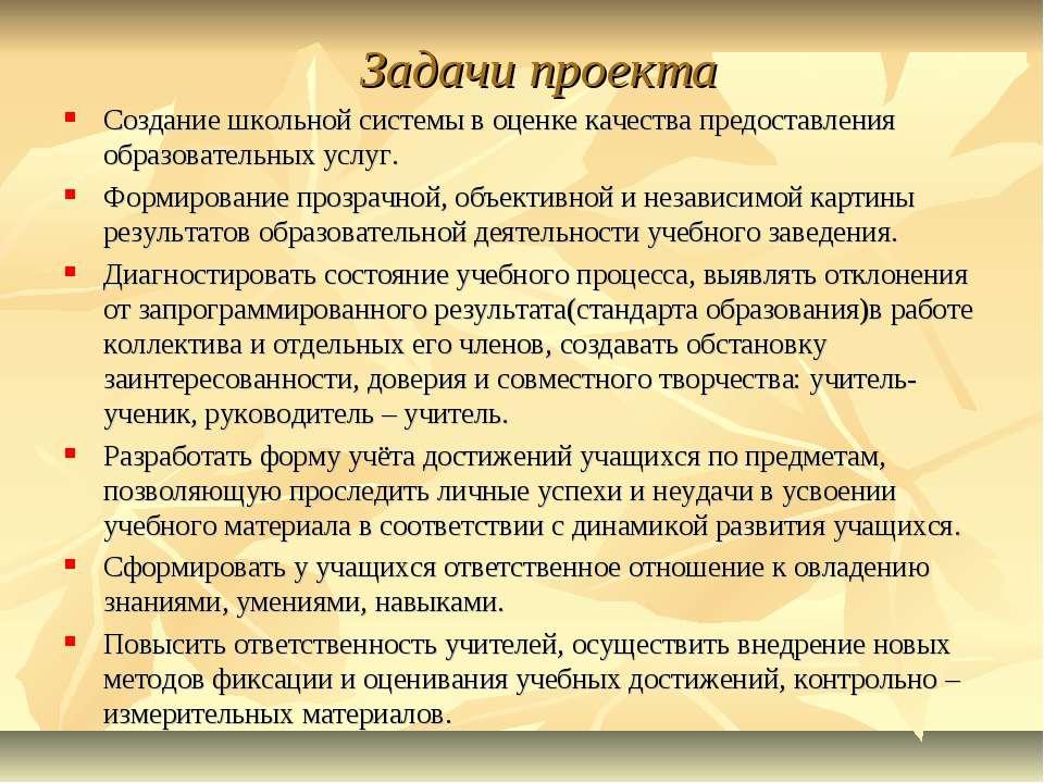Задачи проекта Создание школьной системы в оценке качества предоставления обр...