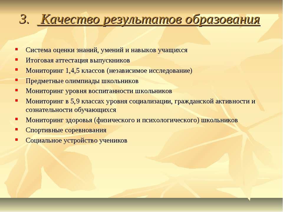 3. Качество результатов образования Система оценки знаний, умений и навыков у...