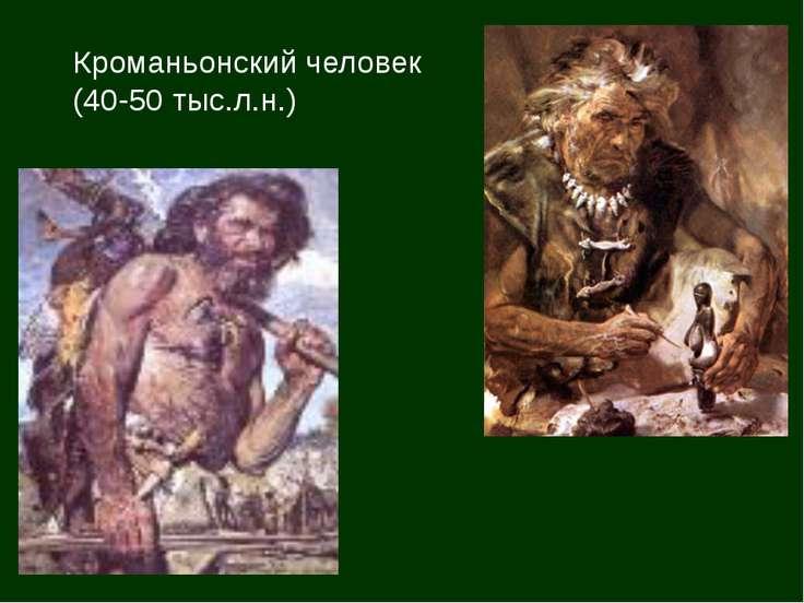 Кроманьонский человек (40-50 тыс.л.н.)