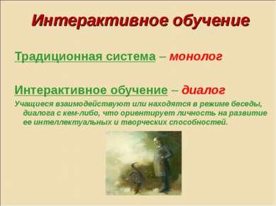 Интерактивное обучение Традиционная система – монолог Интерактивное обучение ...