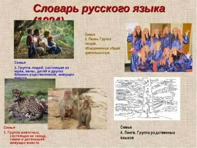 Словарь русского языка (1984) Семья 1. Группа людей, состоящая из мужа, жены,...