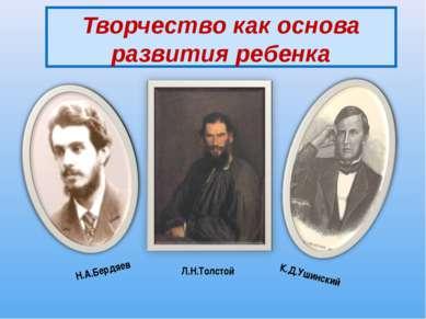Творчество как основа развития ребенка Н.А.Бердяев Л.Н.Толстой К.Д.Ушинский