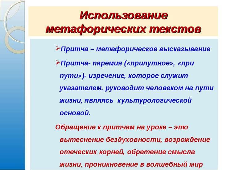 Использование метафорических текстов Притча – метафорическое высказывание При...