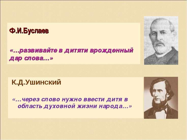 Ф.И.Буслаев «…развивайте в дитяти врожденный дар слова…» К.Д.Ушинский «…через...