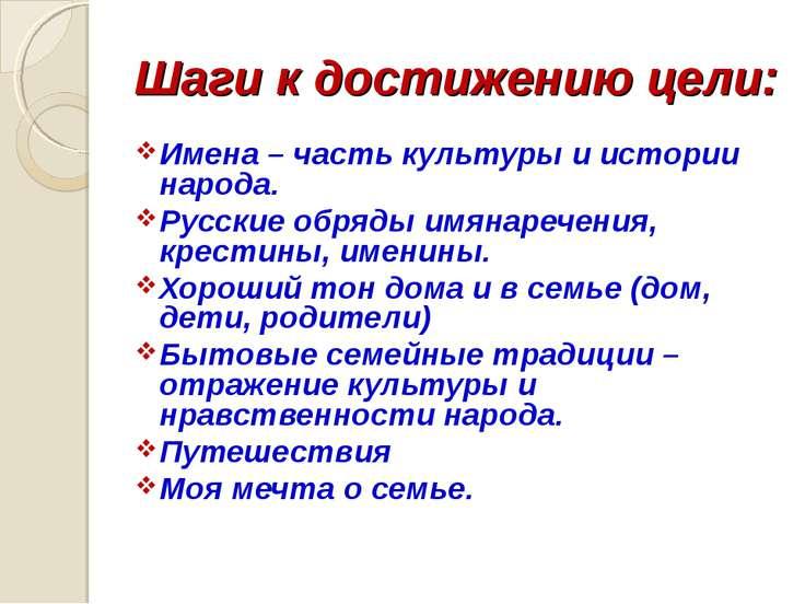 Шаги к достижению цели: Имена – часть культуры и истории народа. Русские обря...