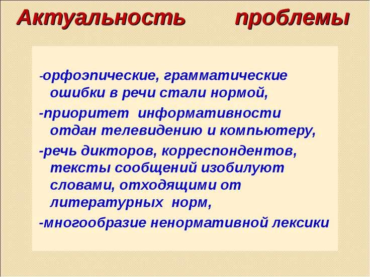 Актуальность проблемы -орфоэпические, грамматические ошибки в речи стали норм...