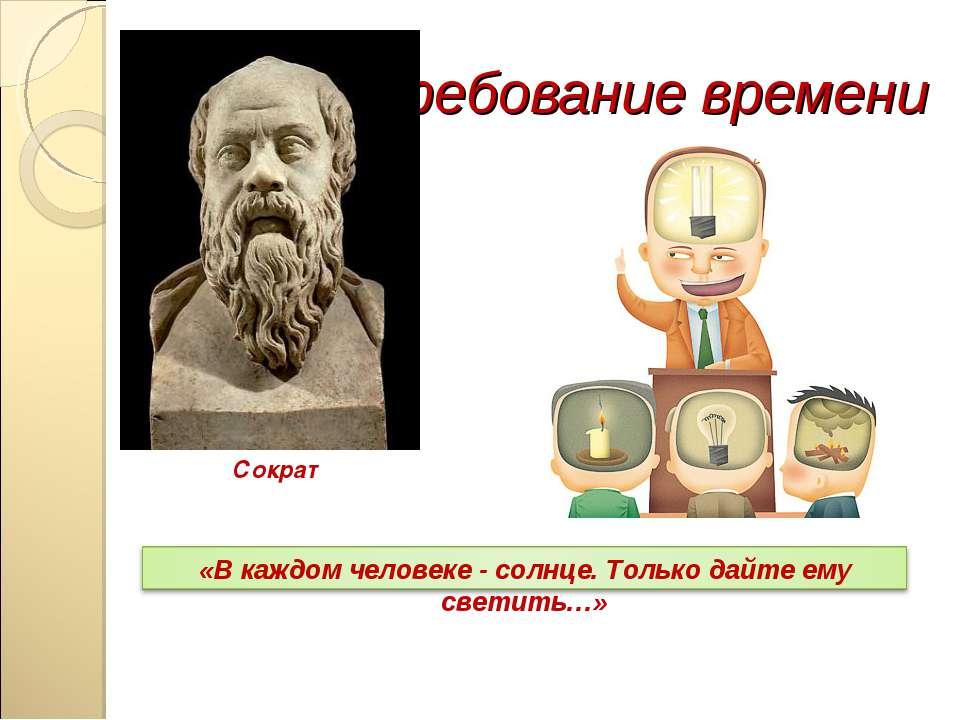 Требование времени Сократ