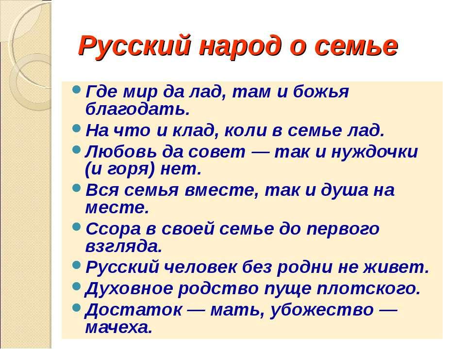 Русский народ о семье Где мир да лад, там и божья благодать. На что и клад, к...